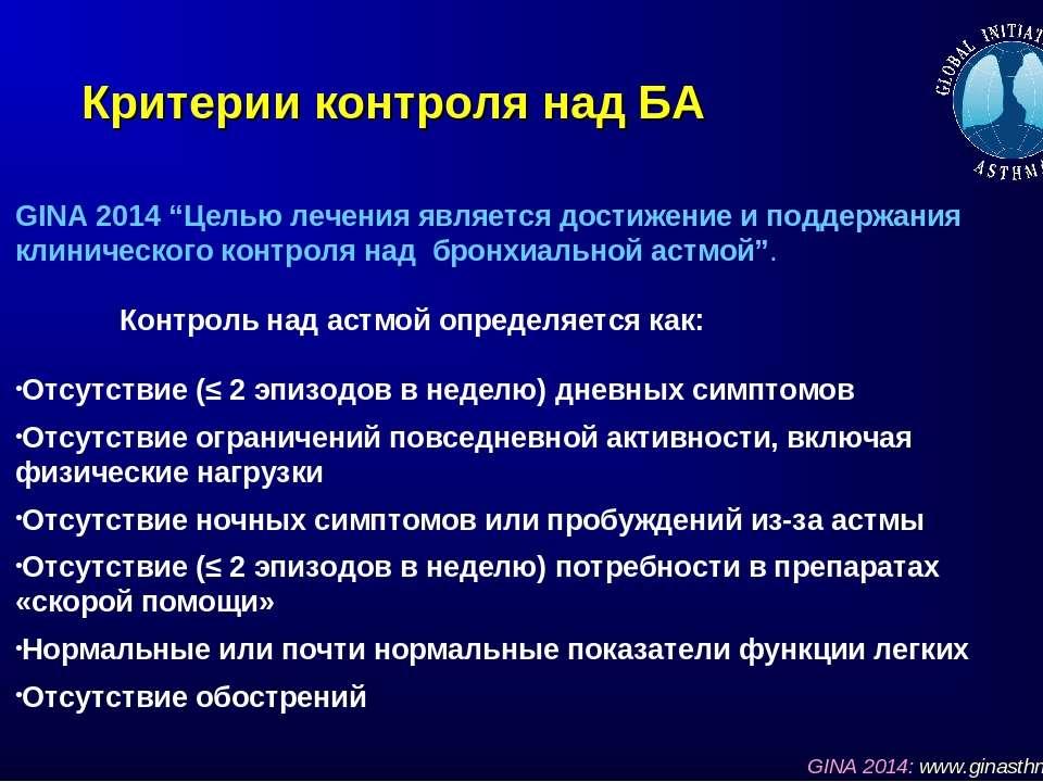 """Критерии контроля над БА GINA 2014 """"Целью лечения является достижение и подде..."""
