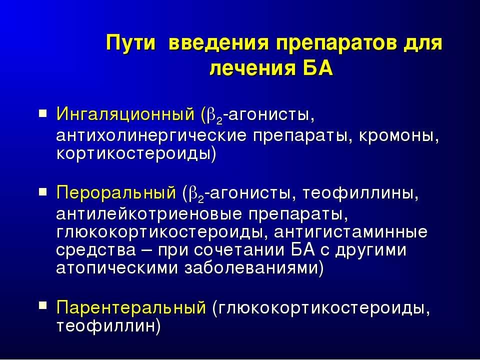 Пути введения препаратов для лечения БА Ингаляционный ( 2-агонисты, антихолин...