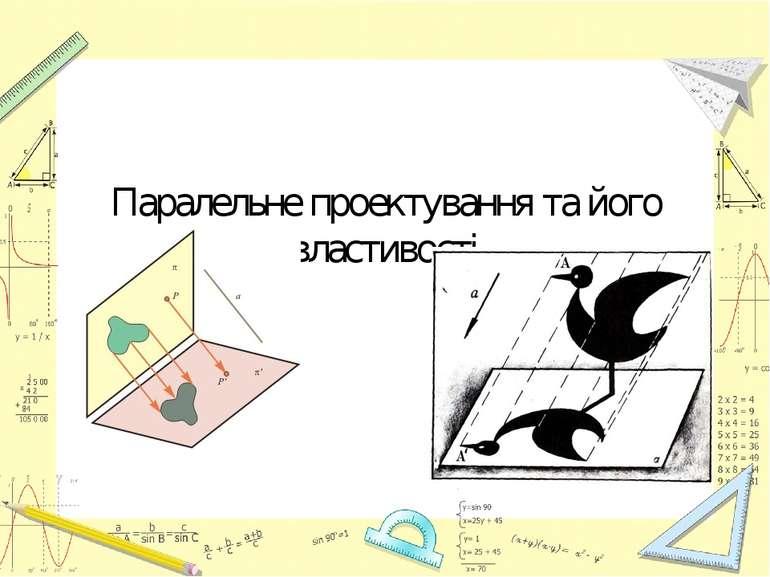 Паралельне проектування та його властивості