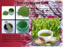 Приготування чаю Церемонія приготування чаю вимагає терпіння і точності. Зеле...