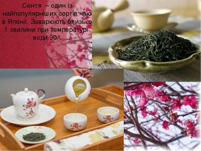 Сентя – один із найпопулярніших сортів чаю в Японії. Заварюють близько 1 хвил...