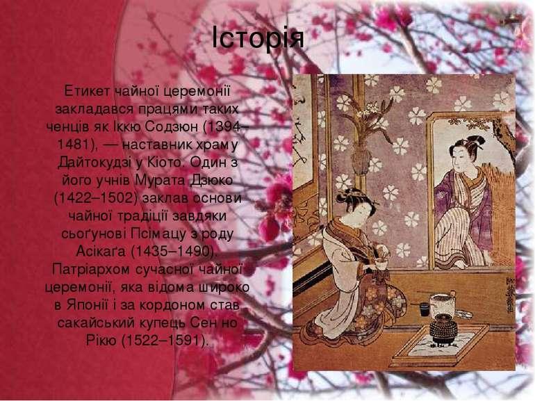 Етикет чайної церемонії закладався працями таких ченців як Іккю Содзюн (1394–...