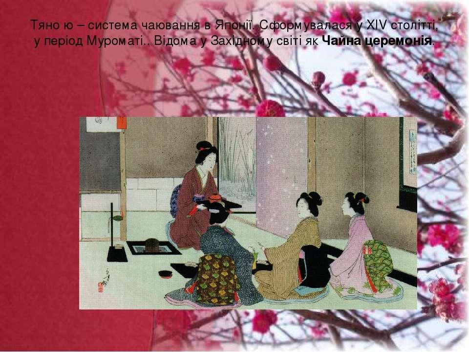Тяно ю – система чаювання в Японії. Сформувалася у XIV столітті, у період Мур...