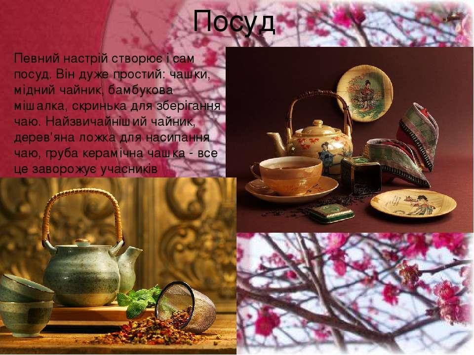Посуд Певний настрій створює і сам посуд. Він дуже простий: чашки, мідний чай...