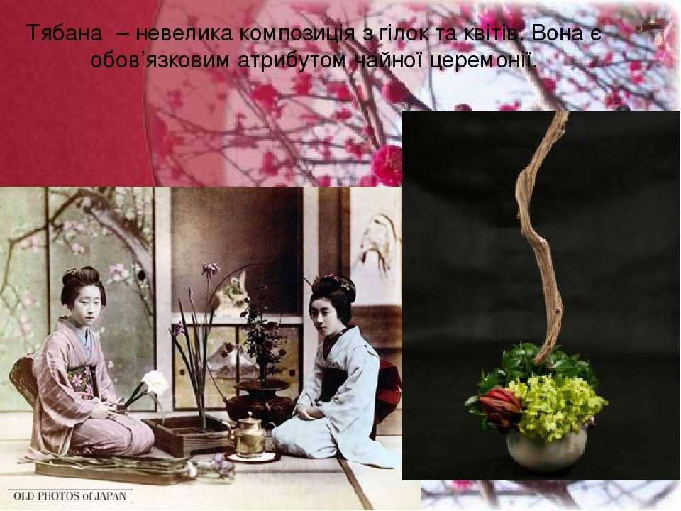 Тябана – невелика композиція з гілок та квітів. Вона є обов'язковим атрибутом...