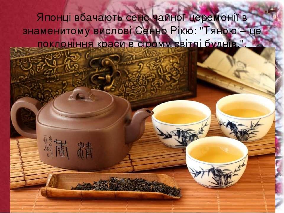 """Японці вбачають сенс чайної церемонії в знаменитому вислові Сенно Рікю: """"Тяно..."""