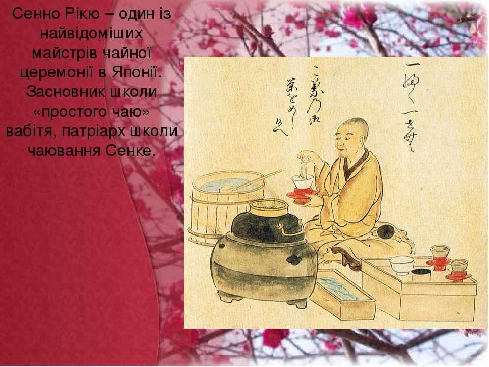 Сенно Рікю – один із найвідоміших майстрів чайної церемонії в Японії. Засновн...