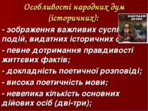 Особливості народних дум (історичних): - зображення важливих суспільних подій...