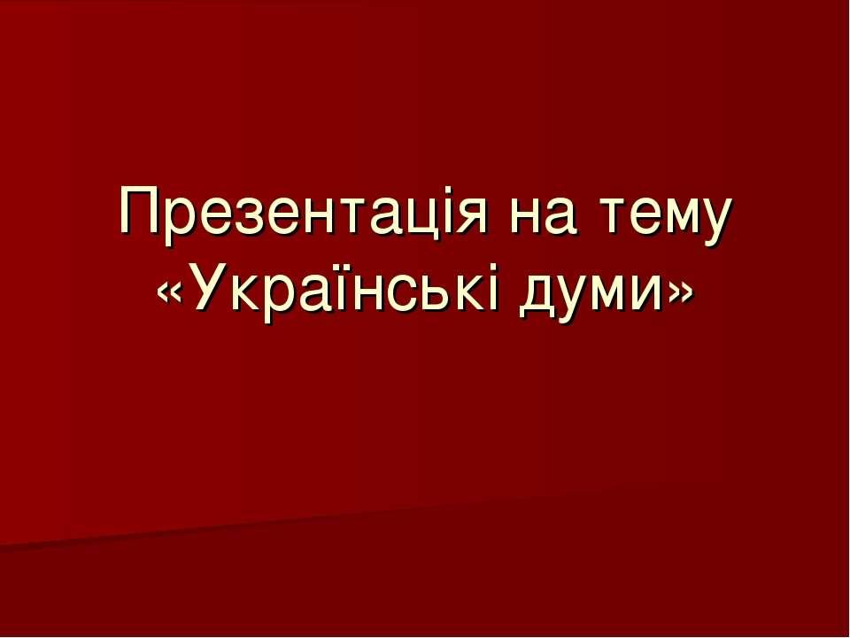 Презентація на тему «Українські думи»