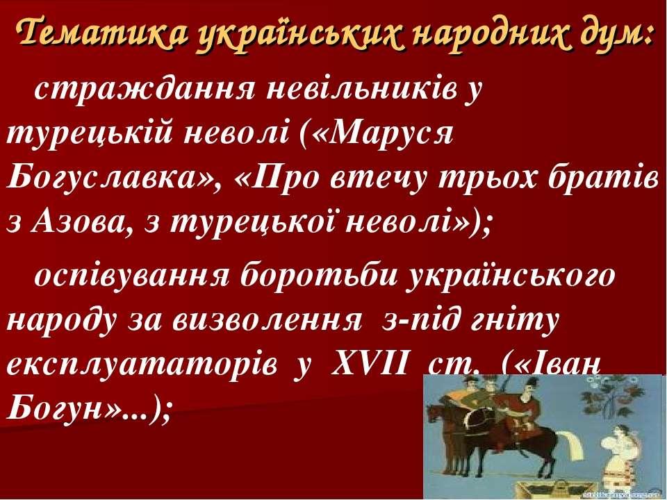 Тематика українських народних дум: страждання невільників у турецькій неволі ...
