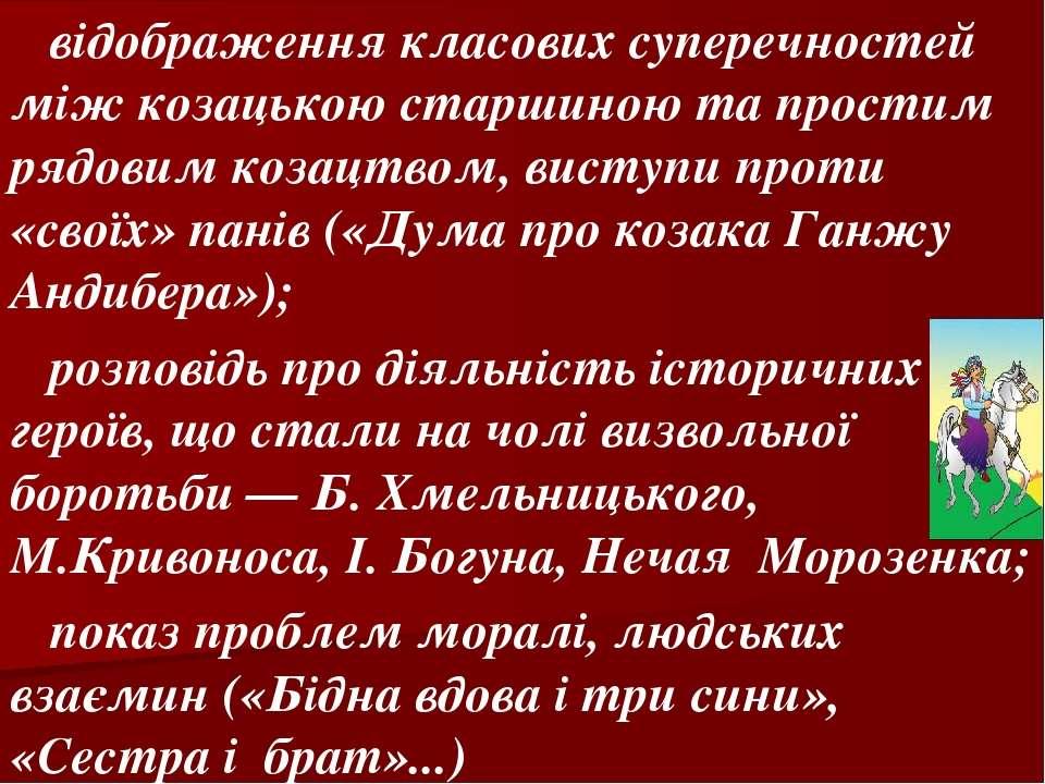 відображення класових суперечностей між козацькою старшиною та простим рядови...