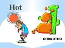 спекотно Hot