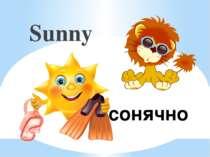 сонячно Sunny