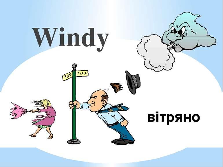 вітряно Windy
