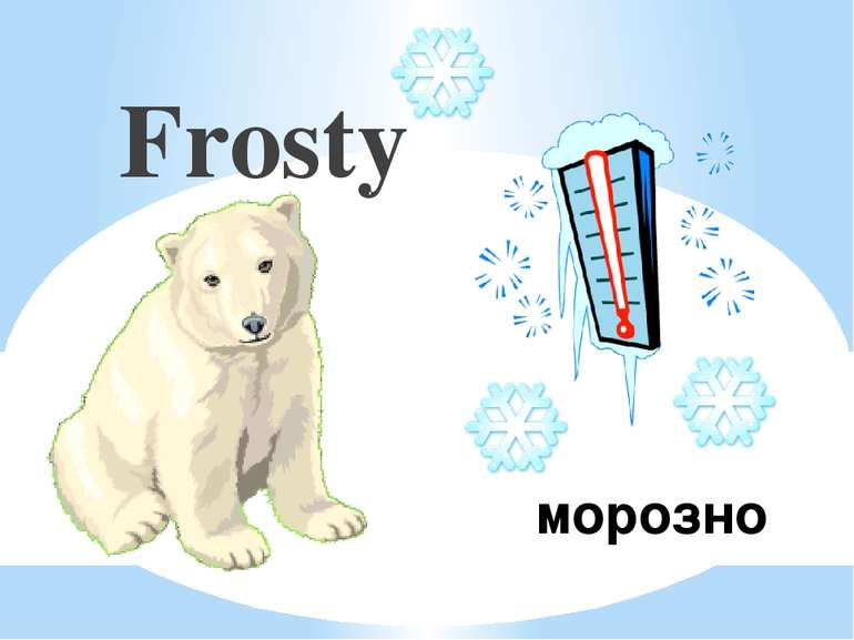 морозно Frosty