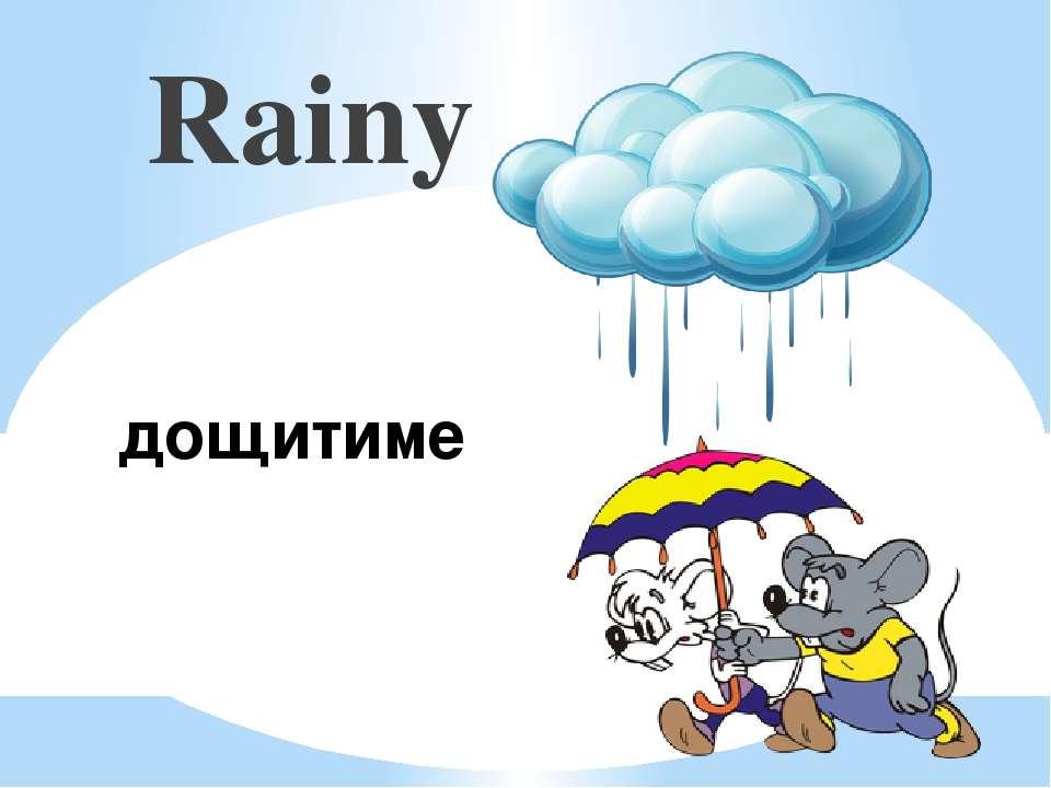 дощитиме Rainy