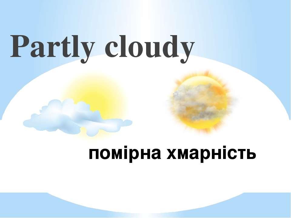 помірна хмарність Partly cloudy