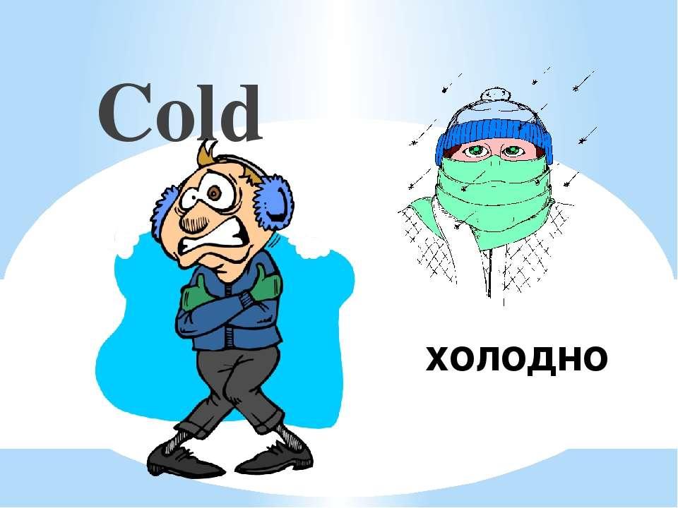 холодно Cold