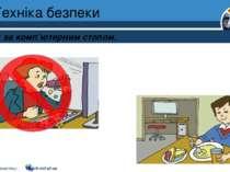 Техніка безпеки Розділ 1 § 1 Не їж за комп'ютерним столом. 2 © Вивчаємо інфор...