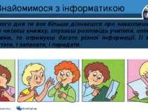 Знайомимося з інформатикою Розділ 1 § 1 Кожного дня ти все більше дізнаєшся п...