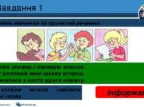 Завдання 1 Розділ 1 § 1 Розглянь малюнки та прочитай речення інформацію 1) Я ...
