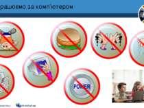 Працюємо за комп'ютером Розділ 1 § 1 2 © Вивчаємо інформатику teach-inf.at.ua