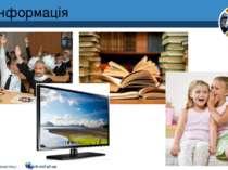 Інформація Розділ 1 § 1 2 © Вивчаємо інформатику teach-inf.at.ua