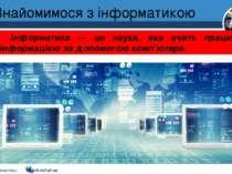Знайомимося з інформатикою Розділ 1 § 1 Інформатика — це наука, яка вчить пра...