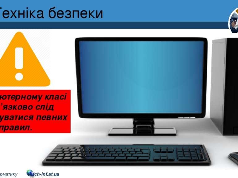 Техніка безпеки Розділ 1 § 1 У комп'ютерному класі обов'язково слід дотримува...