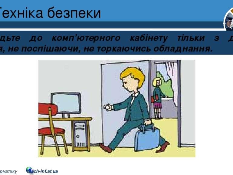 Техніка безпеки Розділ 1 § 1 Заходьте до комп'ютерного кабінету тільки з дозв...
