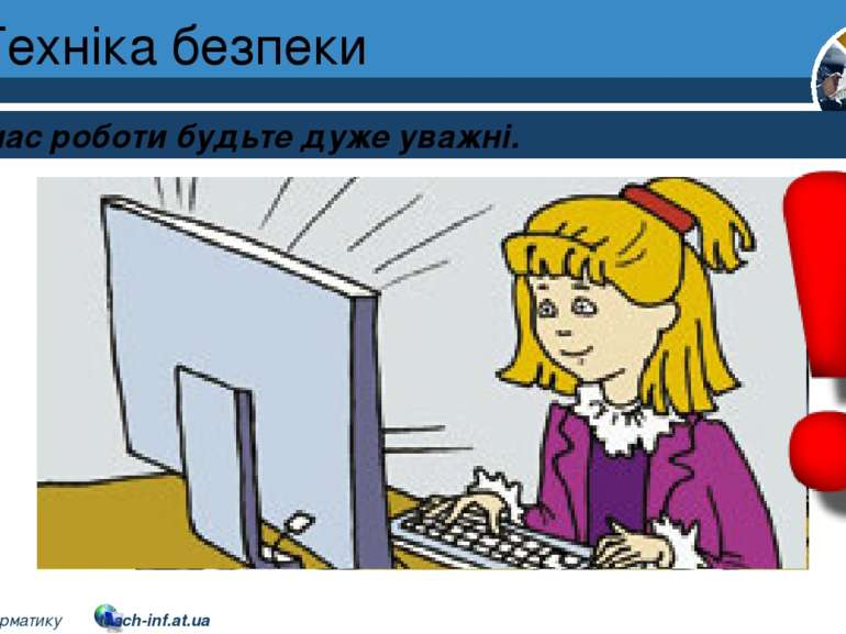 Техніка безпеки Розділ 1 § 1 Під час роботи будьте дуже уважні. 2 © Вивчаємо ...