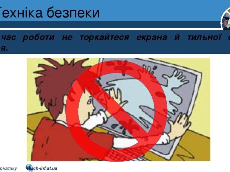 Техніка безпеки Розділ 1 § 1 Під час роботи не торкайтеся екрана й тильної ст...