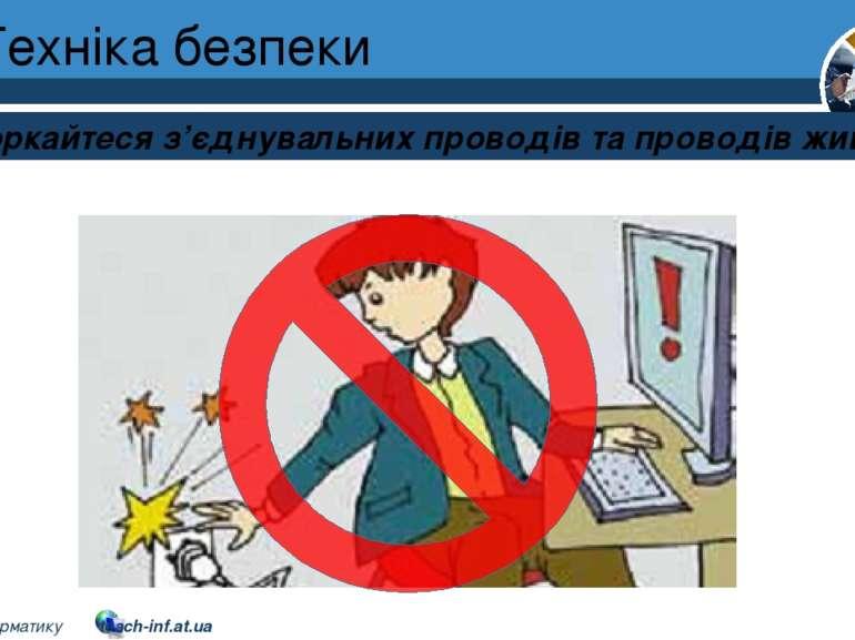 Техніка безпеки Розділ 1 § 1 Не торкайтеся з'єднувальних проводів та проводів...