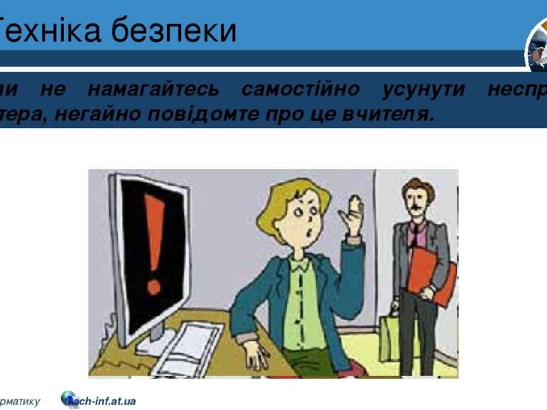 Техніка безпеки Розділ 1 § 1 Ніколи не намагайтесь самостійно усунути несправ...