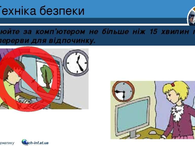 Техніка безпеки Розділ 1 § 1 Працюйте за комп'ютером не більше ніж 15 хвилин ...