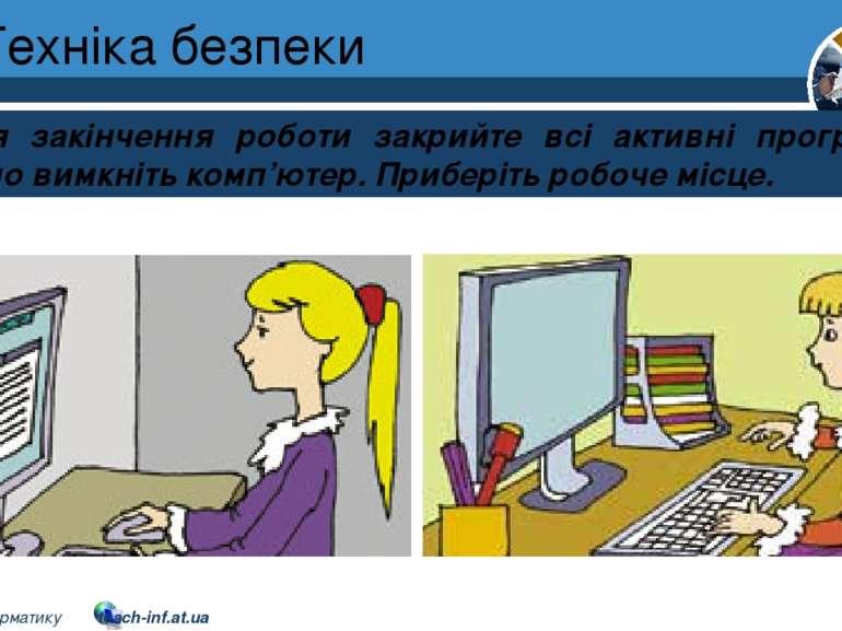 Техніка безпеки Розділ 1 § 1 Після закінчення роботи закрийте всі активні про...