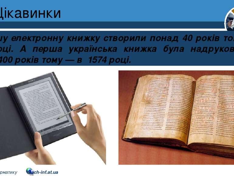 Цікавинки Розділ 1 § 1 Першу електронну книжку створили понад 40 років тому —...