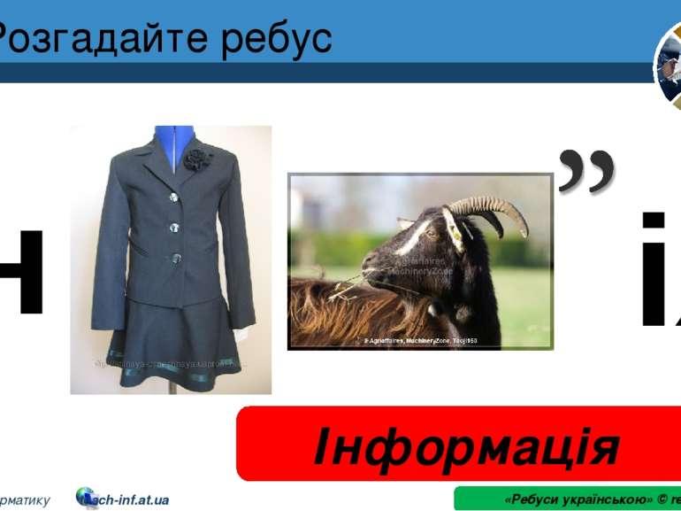 Розгадайте ребус Інформація «Ребуси українською» © rebus1.com Розділ 1 § 1 ін...