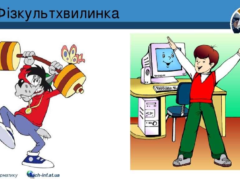 Фізкультхвилинка Розділ 1 § 1 2 © Вивчаємо інформатику teach-inf.at.ua