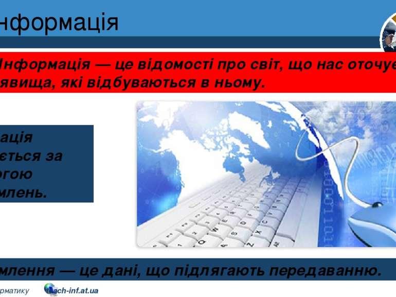 Інформація Розділ 1 § 1 Інформація передається за допомогою повідомлень. Пові...