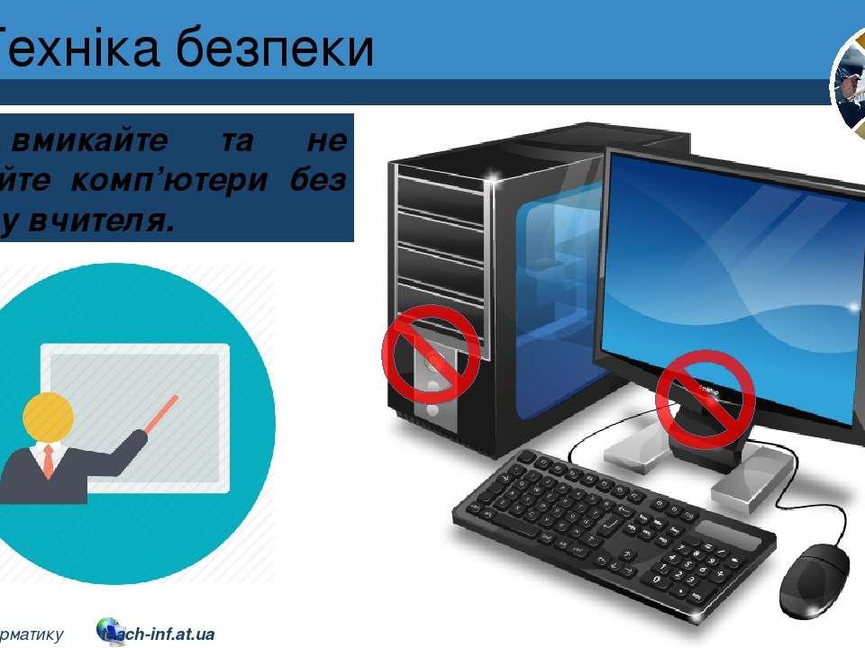 Техніка безпеки Розділ 1 § 1 Не вмикайте та не вимикайте комп'ютери без дозво...