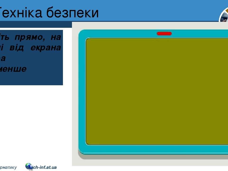 Техніка безпеки Розділ 1 § 1 Сидіть прямо, на відстані від екрана монітора що...