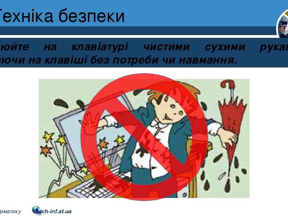 Техніка безпеки Розділ 1 § 1 Працюйте на клавіатурі чистими сухими руками, не...