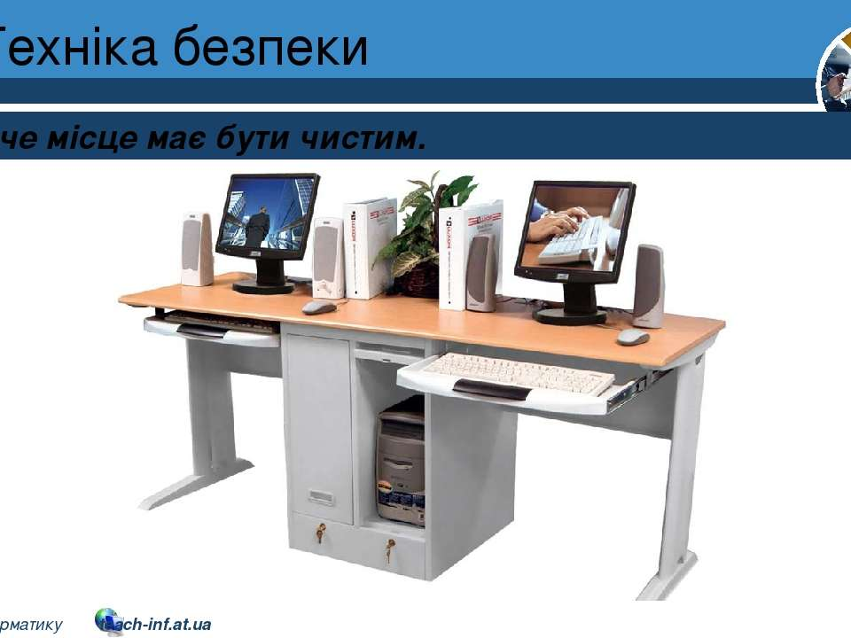 Техніка безпеки Розділ 1 § 1 Робоче місце має бути чистим. 2 © Вивчаємо інфор...