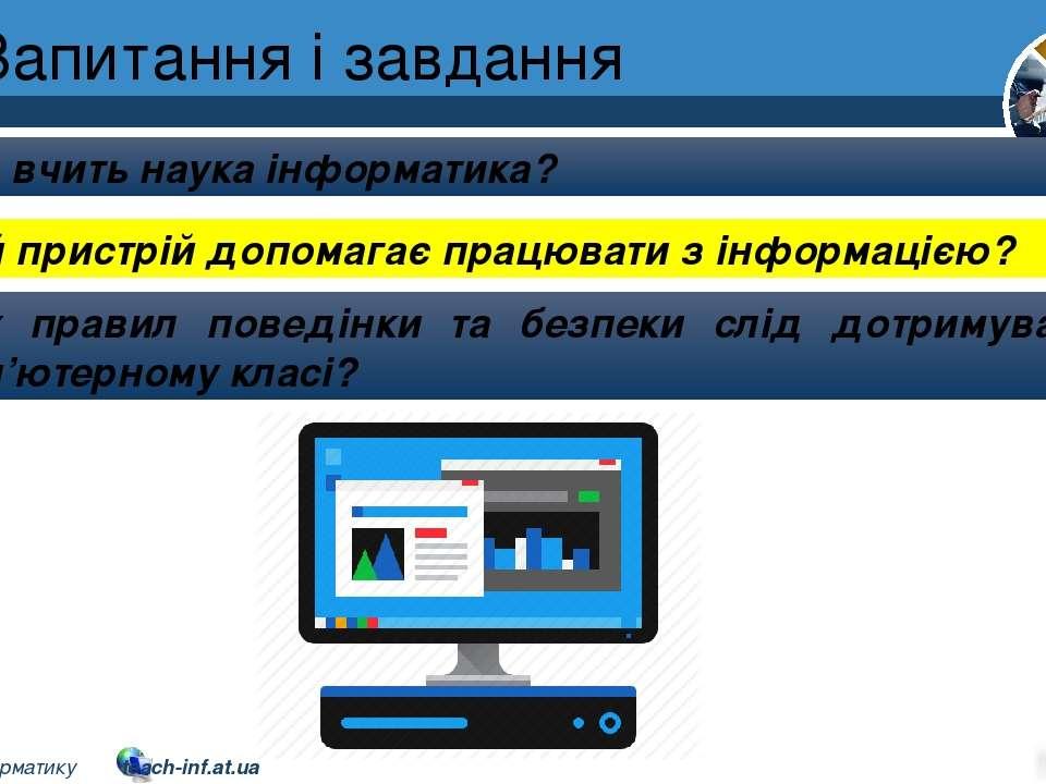 Запитання і завдання Розділ 1 § 1 Чого вчить наука інформатика? Який пристрій...