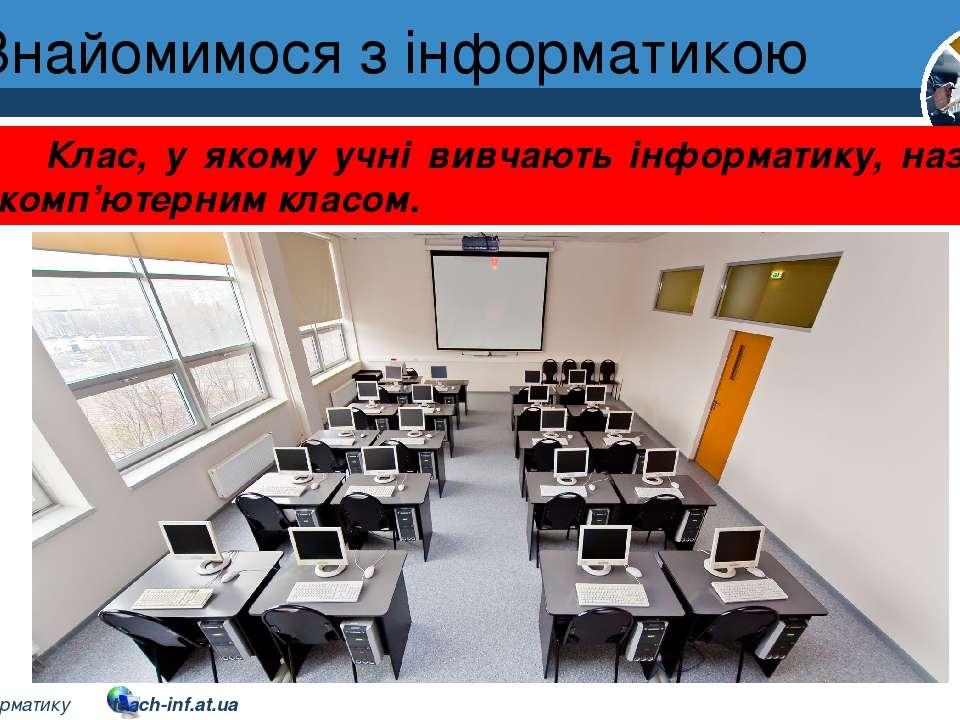 Знайомимося з інформатикою Розділ 1 § 1 Клас, у якому учні вивчають інформати...