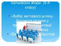 Батьківські збори (9-А класу) «Вибір життєвого шляху. Допомога родини у профе...