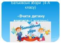 Батьківські збори (4-А класу) «Вчити дитину вчитися»( жовтень) «Безпечний інт...