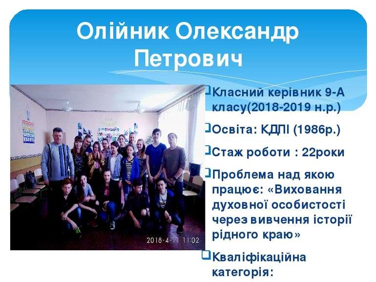 Олійник Олександр Петрович Класний керівник 9-А класу(2018-2019 н.р.) Освіта:...