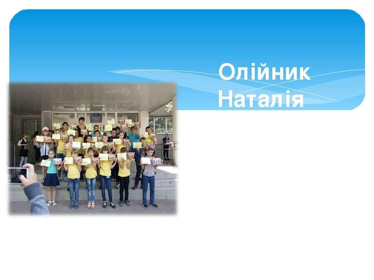 Олійник Наталія Григорівна, учитель початкових класів, класний керівник 4 –А ...